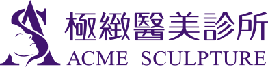 極緻醫美診所Acme Sculpture Aesthetic Clinic